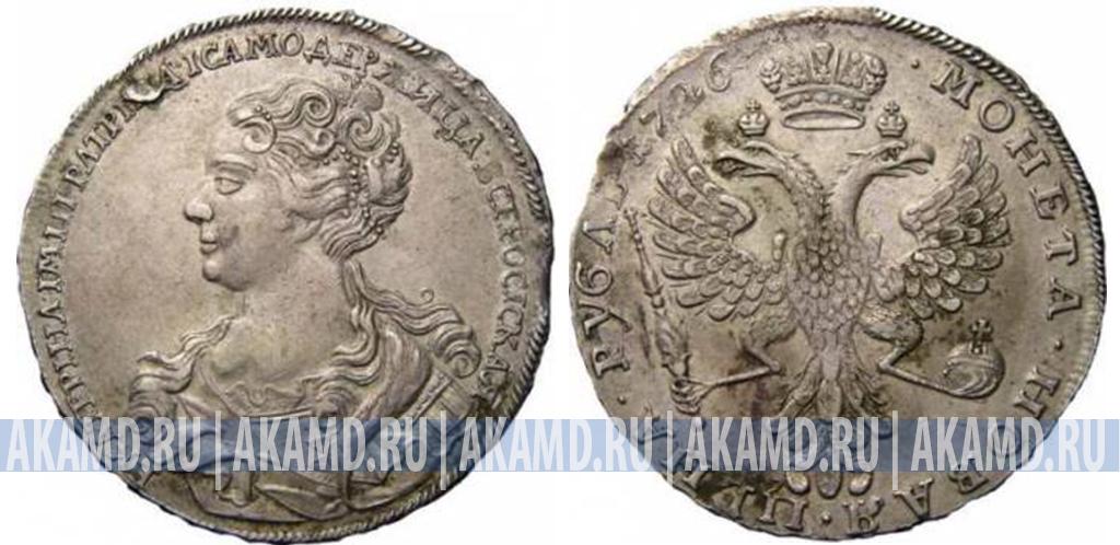 монеты 1726 года стоимость