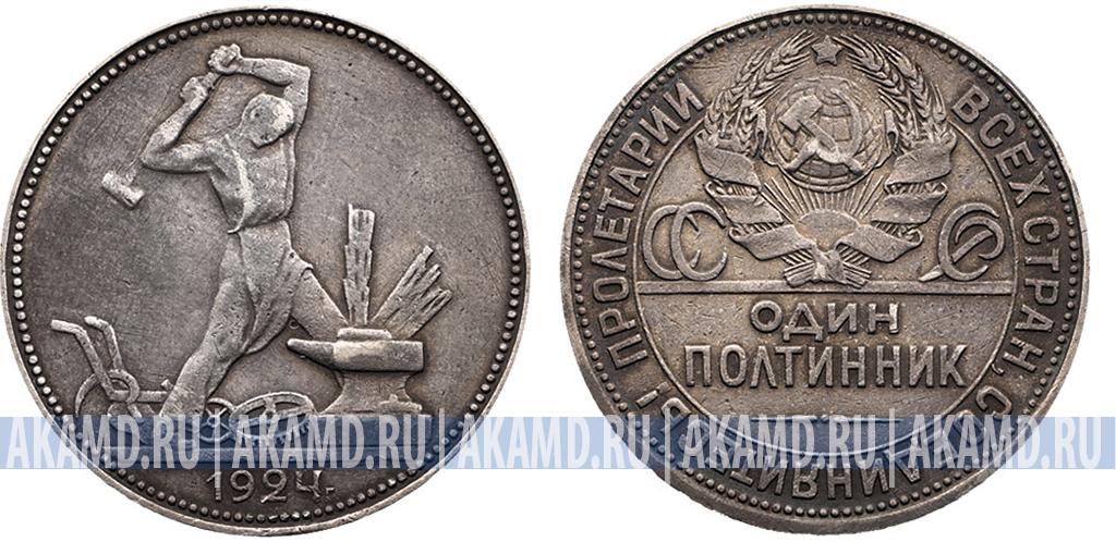 цена серебряной монеты 1924 года